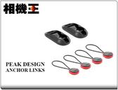 ★相機王★Peak Design Anchor Links 通用快拆系統 相機背帶快拆扣