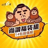 元進莊.台灣G霸-尚讚漢吉福袋組(尚讚漢吉/黃色地瓜*14包)﹍愛食網