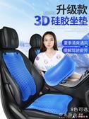 汽車坐墊夏季通用單片制冷靠背涼墊通風透氣3D硅膠辦公座墊升級版