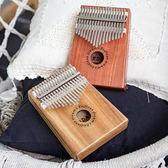 (超夯免運)拇指琴17音 板式卡林巴17音初學者手指琴卡琳巴卡淋巴琴全單