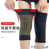 自發熱護膝 自發熱護膝保暖老寒腿中老年空調房防寒關節護膝蓋男女士護腿 快速出貨
