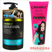 義大利CAN-MAX康媚絲洗髮精(控油清爽)500ml*3贈護髮霜*3