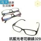 向日葵眼鏡矯正鏡片(未滅菌)【海夫健康生活館】抗藍光 老花眼鏡 #329
