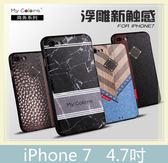 ~~iPhone 7 [4.7吋] 商務系列 黑邊殼 軟殼 3D立體 手機殼 保護殼 手機套 背蓋 背套