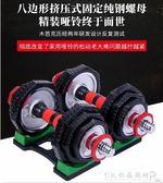 啞鈴男士健身器材家用 電鍍亞鈴練臂肌15kg20公斤30杠鈴環保一對『CR水晶鞋坊』igo