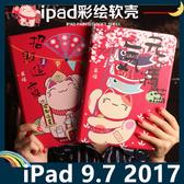 iPad 9.7吋 2018新款 大紅招財貓保護套 十字紋側翻皮套 卡通彩繪 喜洋洋 支架 磁扣 平板套 保護殼