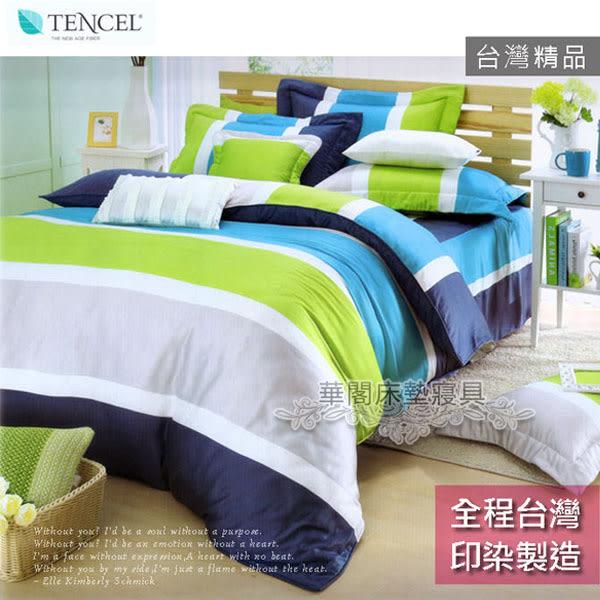 *睡美人寢具工坊*專櫃品牌100%天絲【簡約-藍】 雙人加大床包組【床包+枕套*2】不含被套 MIT