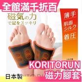 日本 製 KORITORUN-足の疲勞專家「90mT磁力腳套」 透氣絲滑布料 四季通用【小福部屋】