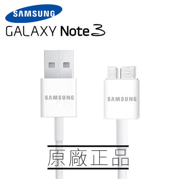 SAMSUNG Note3 S5 USB 3.0 原廠傳輸線/充電線 Galaxy S5 LTE N3 N5 適用三星Micro USB各種機型 [ WiNi ]
