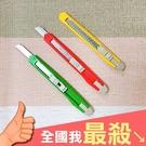 糖果色推式美工刀 刀片 文具 學生 美術 辦公室 桌面 切割 手作 創造 作業【K109-1】米菈生活館