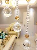 珠簾 水晶珠簾門簾裝飾掛簾隔斷簾玄關屏風客廳臥室簾衛生間珠子免打孔