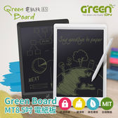 Green Board MT 8.5吋 電紙板 液晶手寫板 塗鴉板 電子畫板(畫畫塗鴉、練習寫字、留言、無紙化辦公)