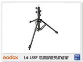Godox 神牛 LA-188F 可調腳管長度燈架 棚燈架 燈架 鋁合金 三腳架 腳架(LA188F,公司貨)
