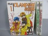 【書寶二手書T7/漫畫書_FV1】CLAMP學園偵探團_1~3集合售