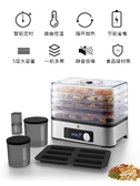 食物乾燥機 WMF干果機水果烘干機家用食品風干機小型零食蔬菜寵物食物果干機WJ【米家科技】