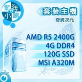 MSI 微星 套裝電腦主機 奇異次元 桌上型電腦(R5-2400G/4G/120G SSD)