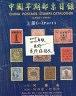 二手書R2YB 2005.2006年版《2005~2006 中國早期郵票目錄 上