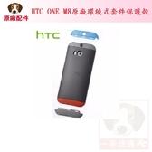 現貨 HTC HC C940 ONE M8 原廠環繞式套件保護殼 硬殼保護套 手機殼