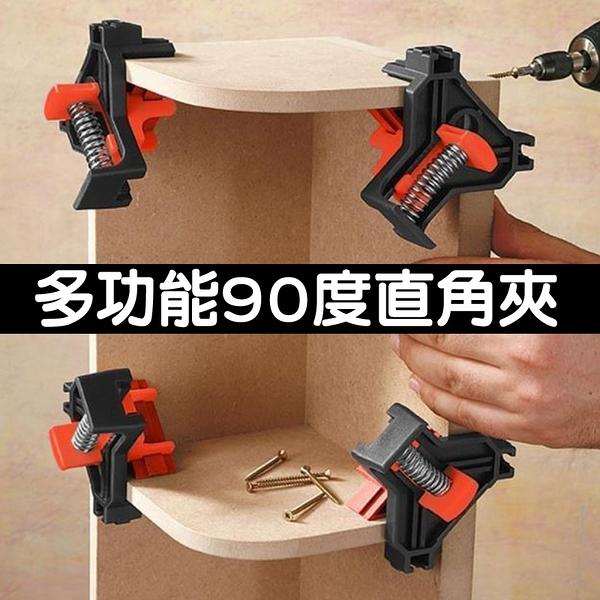木工90度直角夾4入組 可同時固定四角 HY06-P4 彈簧設計可單手 打孔打磨拼裝木工夾 固定夾