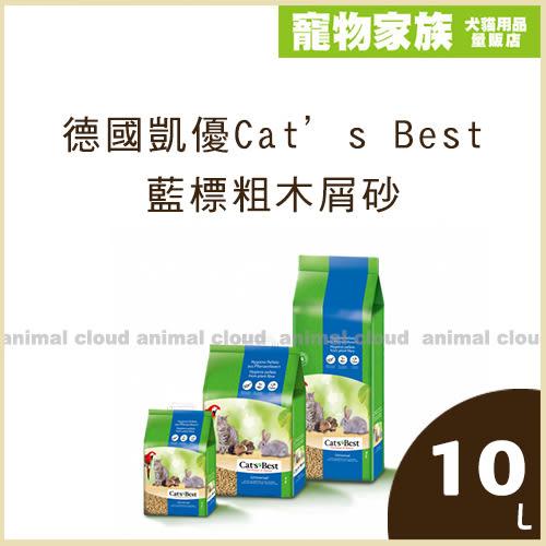 寵物家族*-【活動促銷】德國凱優Cat's Best 藍標粗木屑砂 10L