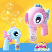 泡泡機 泡泡槍電動泡泡機兒童全自動不漏水泡泡玩具吹泡泡水 薇薇家飾