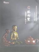 【書寶二手書T9/收藏_ZIG】竹林七寶-台灣重要私人藏家專場_2019/7/31