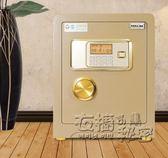 虎霸牌指紋密碼保險櫃家用辦公入牆全鋼保險箱小型智慧防盜報警保管箱45cmHM 衣櫥秘密