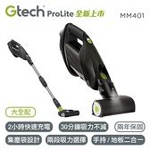 【新上市】英國 Gtech 小綠 ProLite 極輕巧無線除蟎吸塵器大全配