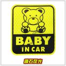 【愛車族】BABY IN CAR 熊熊鑽石反光貼紙 方型(8×10cm)、長方型 (6.5×14.1cm)