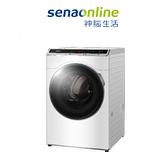 Panasonic 16KG 洗脫烘滾筒洗衣機 晶鑽白 NA-V160HDH-W