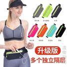 運動腰包跑步手機包男女多功能戶外裝備防水隱形新款迷你小腰帶包 造物空間