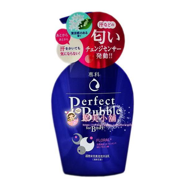 日本  專科 超微米完美泡泡沐浴乳500ml 清新花香 PERFECT SHISEIDO 資生堂【聚美小舖】
