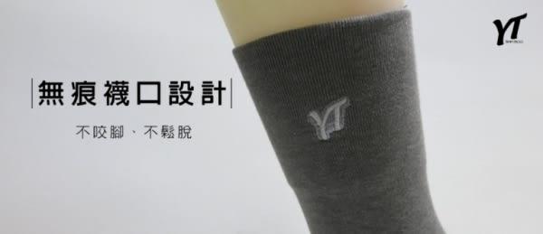 【皇家竹炭】竹炭無痕男襪 5 雙