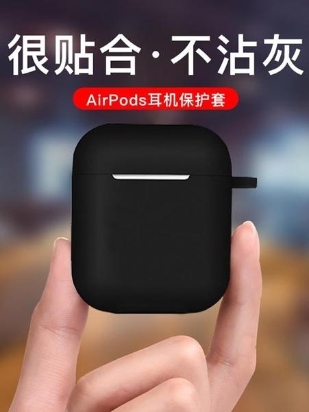 airpods保護套蘋果無線藍牙耳機配件iPhone潮牌超薄