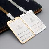 【03321】 鋁合金卡片套 附掛繩 卡套 識別證套 識別證 掛牌 證件套
