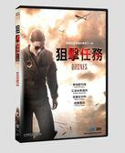 狙擊任務 DVD 免運 (購潮8)
