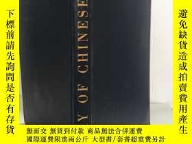 二手書博民逛書店1944年 A罕見Short History of Chines