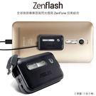 ASUS ZenFlash 氙氣閃光燈◆適用手機: ZenFone 2 (ZE551ML / ZE550ML / ZE500CL)