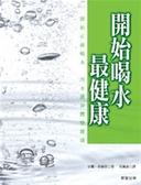 (二手書)開始喝水最健康