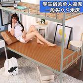 涼席1.2單人0.9米學生宿舍草席1.8m床雙人可折疊藤席1.5席子  igo 「夢娜麗莎精品館」