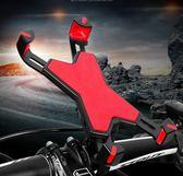 自行車手機架 炫捷自行車手機架電動摩托車用導航支架電瓶車單車配件防震固定架