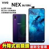 VIVO NEX 6.59吋 8G/128G 隱形指紋 智慧型手機 24期0利率 免運費