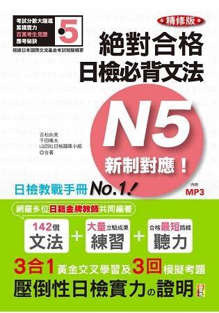 精修版 新制對應 絕對合格!日檢必背文法N5(25K MP3)
