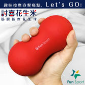 《Fun Sport》討喜花生米按摩球(2顆)台灣製造(花生球/激痛球/按摩器/握力球)