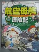 【書寶二手書T5/少年童書_WDJ】航空母艦歷險記_薑一錫