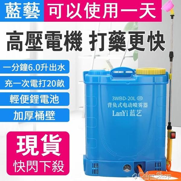 12h快速出貨 電動噴霧器(大)20公升(附調速開關 手把開關)可調流量20L噴農藥桶 電動噴霧機打藥機 igo