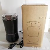 粉碎機 美規磨粉機 110V日本加拿大台灣美國咖啡豆磨豆機 五谷雜糧打粉機 圖拉斯3C百貨
