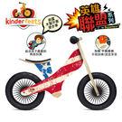 Kinderfeets 美國木製平衡滑步車/教具車-英雄聯盟系列(美國隊長)-送安全帽