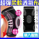 全方位型減震矽膠彈簧條加強膝蓋保護套腿套路跑運動單車籃球膝蓋保暖另售健身手套束腰帶