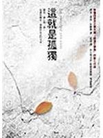 二手書博民逛書店 《這就是孤獨--La soledad era esto》 R2Y ISBN:9861330747│胡安‧荷西‧米雅斯